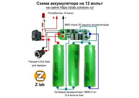 skhema-akkumulyatora-prevyu.jpg