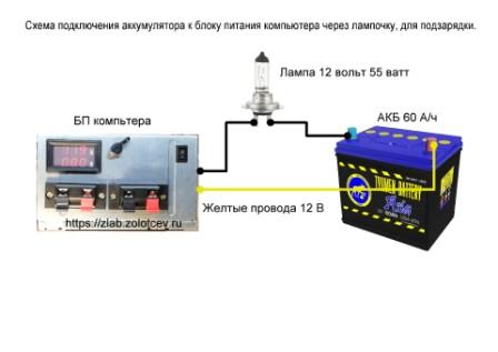 bp-kompa-lampa-55vt-akb-mini.jpg