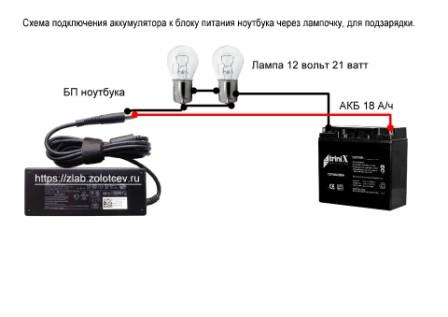 bp-noutbuka-2-lampy-21vt-akb-mini.jpg