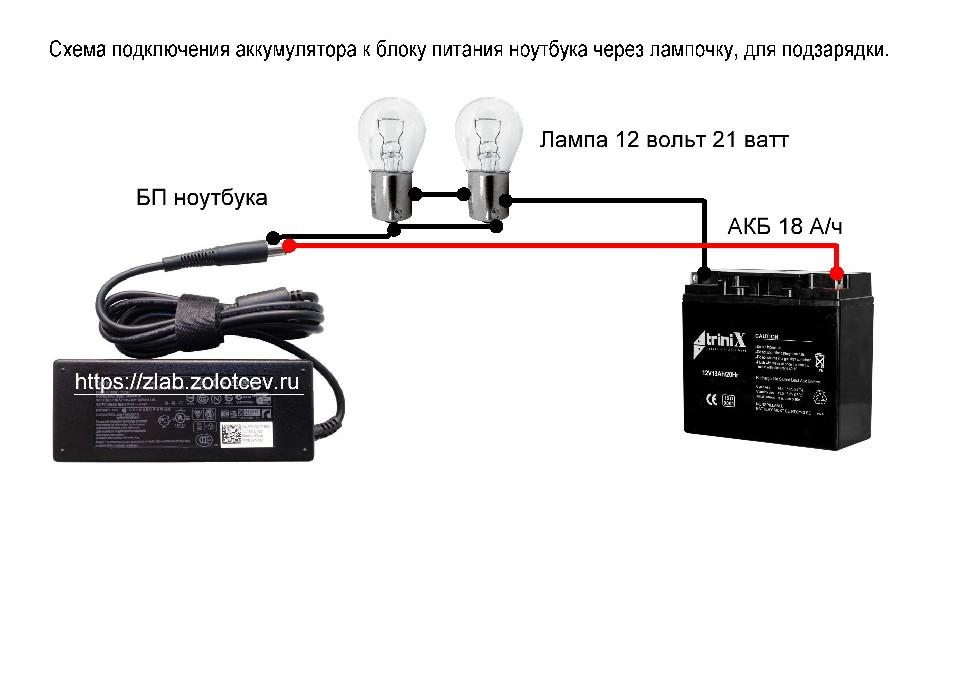bp-noutbuka-2-lampy-21vt-akb.jpg